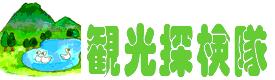 バリ島 観光 スポット探検隊