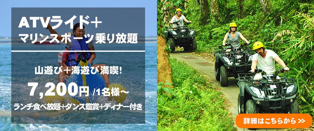 バリ島 価格破壊!マリンスポーツ乗り放題+ランチ食べ放題+ATV+レゴンダンス+ディナー