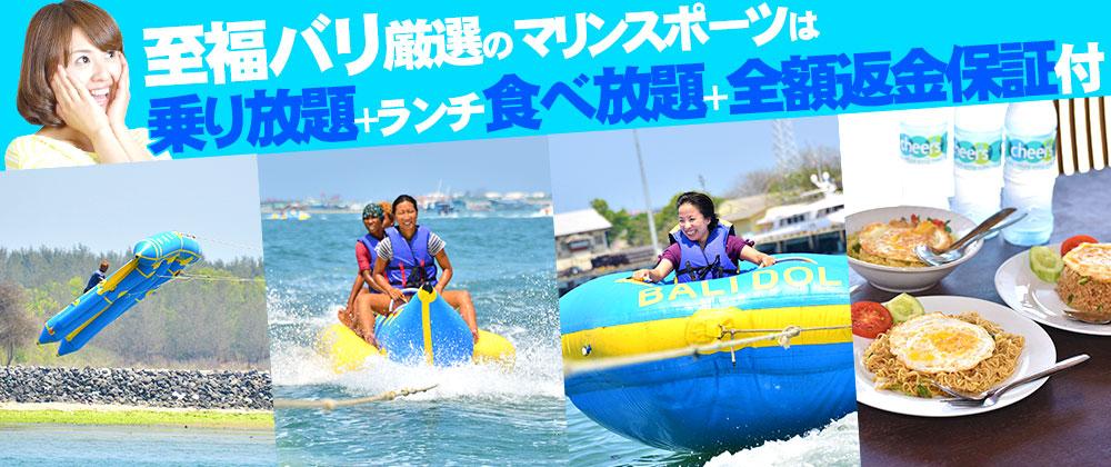 バリ島 マリンスポーツは乗り放題&ランチ食べ放題
