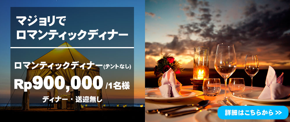 バリ島 マジョリでロマンティックディナー