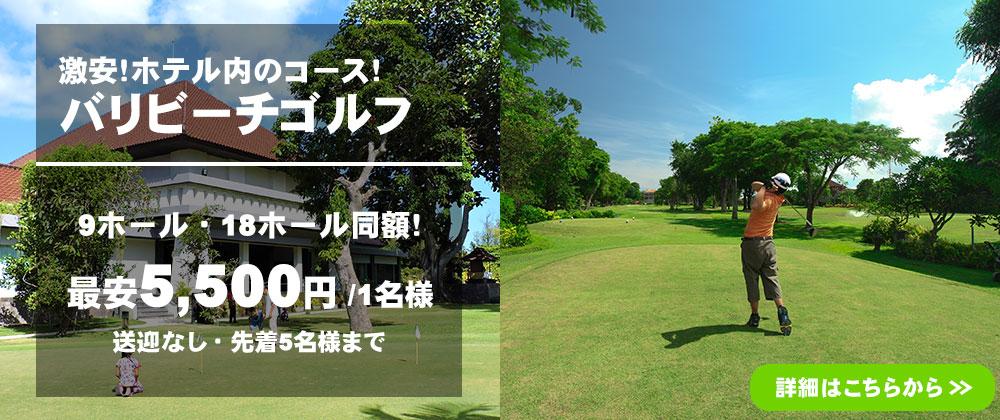 バリ島 バリビーチゴルフ