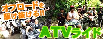 KUBER BALI ATVライド