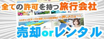 バリ島 PT当社売却orレンタル