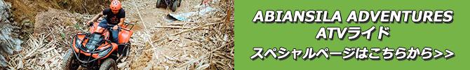 ABIANSILA ADVENTURES ATVライドスペシャルページバナー