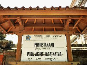 ジャガナタ寺院