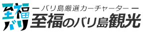 ヒロチャンが選び抜いた バリ島厳選カーチャーター ロゴ