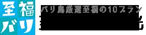 至福のバリ島観光 ロゴ