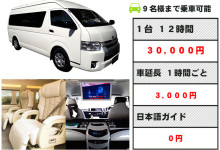 um-middle-hiace-sp-eye