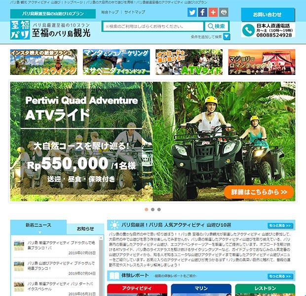 山遊びアクティビティ 至福のバリ島観光