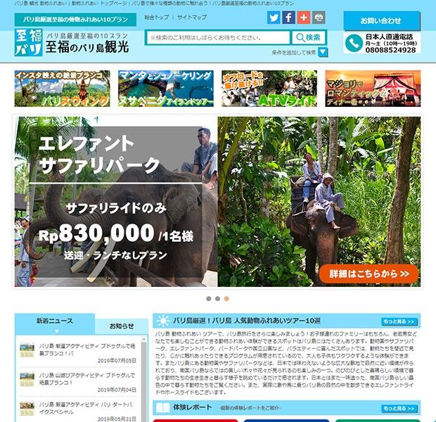 動物ふれあいツアー 至福のバリ島観光
