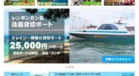ボートチャーターなら、至福のバリ島観光にお任せください! ボートをチャーターしてバリ島周辺の海を楽しめる、ボートチャーターメニュー!貸切ボートというとお高いイメージがありますが、バリ島ではリーズナブルな価格でボートをチャ...