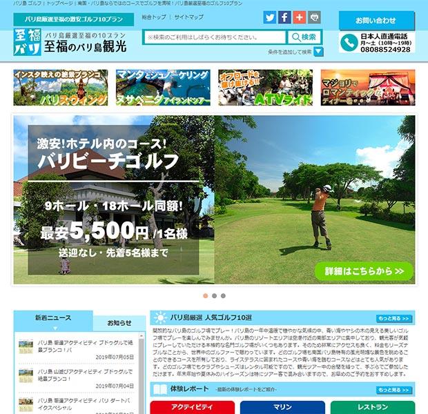 ゴルフ 至福のバリ島観光