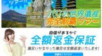世界遺産巡り!バリの世界遺産 完全制覇ツアースペシャルページ公開しました!バリ島の文化をたっぷりと感じることが出来る、バリ島の世界遺産4エリア全てを巡るオプショナルツアー!こちらのオプショナルツアーは、バリ島の世界遺産4...