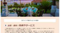 贅沢なひと時を!サマベ ロマンティックディナースペシャルページ公開しました!素晴らしい景色と美味しいお食事を堪能できるサマベロマンティックディナー!バリ島ヌサドゥア南部のクリフトップに佇むインド洋に面した最高級ビーチフロ...
