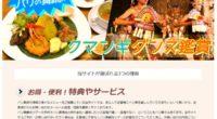 クマンギ・ダンス鑑賞スペシャルページ公開しました!美味しいお食事と本格的な伝統舞踊を楽しめるオプショナルツアー!インドネシア料理や香港海鮮料理を楽しめるレストラン、クマンギレストランにて、絶品のインドネシアの代表的な料理...