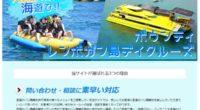 ボウンティ レンボガン島デイクルーズスペシャルページ公開しました!黄色いボディが特徴的な大型クルーズ船・ボウンティ号でレンボンガン島沖までクルージング!バリ島最大級の大型船・ボウンティ号で行くレンボガン島デイクルーズは、...