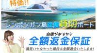 レンボンガン島往復貸切ボートスペシャルページ公開しました!激安のさらに上、クレイジー特価でレンボンガン島へ!バリ島からスピードボートで行くことが出来る、人気のリゾート・レンボンガン島へ貸切ボートで訪れる内容です。貸切ボー...