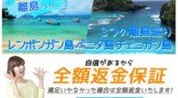 クレイジー特価!3つの離島巡り レンボンガン島、ペニダ島、チェニガン島スペシャルページ公開しました!バリ島発!貸切ボートで3つの離島を巡る!バリ島南部に位置する、バリ島からスピードボートで行くことが出来る3つの離島へ貸切...