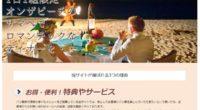 サマベ パワーオブLOVE プライベートディナースペシャルページ公開しました!ロマンチックな雰囲気を演出する特別デコレーションされた洞窟で楽しむ、プライベート・オンザビーチ・ロマンチックディナー!最高級5つ星リゾート・サ...