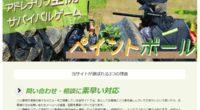 Bali Pertiwi ペイントボールスペシャルページ公開しました!ペイントボールは、日本でも愛好者が増えているアクティビティで、当たると服に色が付く玉を使用し、圧縮ガスを利用した銃で小石サイズの無毒性塗料入りの弾丸(...