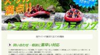 トラガ デワタ ラフティングスペシャルページ公開しました!激安価格で楽しめる、トラガワジャ川ラフティング!トラガワジャ川でラフティングを催行しているアクティビティ会社、トラガデワタラフティング。トラガワジャ川は、4mの落...