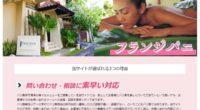 フランジパニスペシャルページ公開しました!予約が取れにくい超人気スパ店・フランジパニ! 数々のメディアやガイドブックでも紹介され、日本人観光客に大人気のスパフランジパニは、インドネシア初のジャムー専門スパ店です。バリ島旅...
