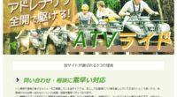 Pertiwi Quad Adventure ATVライドスペシャルページ公開しました!大自然の中でアドレナリン全開で楽しめるアクティビティ・ATVライド!Pertiwi Quad Adventure ATVライドは、迫...