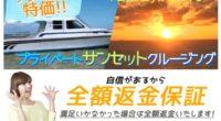 プライベート サンセット クルージングスペシャルページ公開しました!バリ島周辺の海で夕日観賞を満喫できるプライベート!プライベート サンセット クルージングは、貸切ボートに乗ってバリ島の海で美しいサンセットを眺めることが...