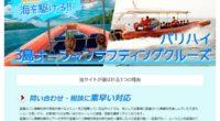 バリハイ 3島オーシャンラフティングクルーズスペシャルページ公開しました!バリ島周辺の海をバリ島最速のクルーズ船でクルージング船で巡る!最速75キロで駆けるオーシャンラフティングは、子供は10歳以上から乗船が可能というス...