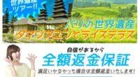 バリの世界遺産 タマンアユンとライステラスツアースペシャルページ公開しました!バリ島の世界遺産の中でも美しいと人気のスポットを巡るオプショナルツアー!バリ島の世界遺産2カ所、美しい景観のタマンアユン寺院とジャティルイを巡...