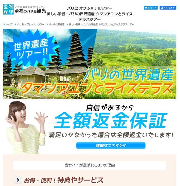 バリの世界遺産 タマンアユンとライステラスツアー