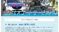 警察エスコートサービスバリスペシャルページ公開しました!バリ島観光カーチャーターを安心・安全に楽しむ!バリ島の警察官が白バイまたはパトカーでお客様の移動車を先導をいたします。交通ルールに不安のあるバリ島の道路でも、安心し...