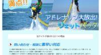 ジェットパックスペシャルページ公開しました!バリ島でスリル満点の新感覚マリンアクティビティ!ジェットパックは、水を噴射する約16kgのバックパックを背負い、水の噴射の力で空中へ上がるマリンアクティビティです。ジェットパッ...