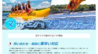 ヌサペニダでマリンスポーツスペシャルページ公開しました!ヌサペニダの海でマリンスポーツを満喫!バリ島からボートで行ける人気のビーチリゾート・レンボンガン島隣に位置する離島・ヌサペニダで、単品のマリンスポーツを楽しむことが...