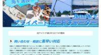 Jemme クルーズスペシャルページ公開しました!プライベートボートをチャーターして贅沢で快適なクルージング!バリ島周辺の海でゆっくりとクルージングを楽しむことが出来る、プライベートチャーターボート・Jemme。最大16...