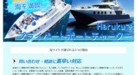 Haruku クルーズスペシャルページ公開しました!贅沢にリゾートをプライベートボートで満喫!バリ島周辺の離島、レンボンガン島、ペニダ島、チェニンガン島周辺の海を、クルージングで満喫できる貸切ボート・Haruku。贅沢な...