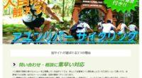 アユンリバー サイクリングスペシャルページ公開しました!絶景ライステラスや村を訪ねるサイクリング!アユンリバー社のサイクリングは、絶景のライステラスやバトゥール山などのバリ島の美しい景色を堪能できすることができます。それ...