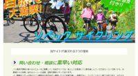 ソベック サイクリングスペシャルページ公開しました!自然を感じながら走るキンタマーニ高原からウブドまでのサイクリングコース!ソベック社は、サービスの品質・スタッフの対応が好評のバリ島最大手のアクティビティ会社です。ソベッ...