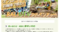 BALI UTVアドベンチャースペシャルページ公開しました!四輪車UTVをバリ島の大自然に囲まれたコースで体験!BALI UTVアドベンチャーは、バリ島ウブドの北パヤンガンで催行されている、バリ島の大自然をしっかり感じる...