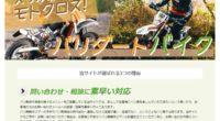 バリ ダートバイクスペシャルページ公開しました!バリ島の大自然の中でエキサイティングなバイクを楽しむ!バリダートバイクは、バリ島の自然に囲まれた様々なコースで、オフロードバイクを体験することが出来るアクティビティです。バ...