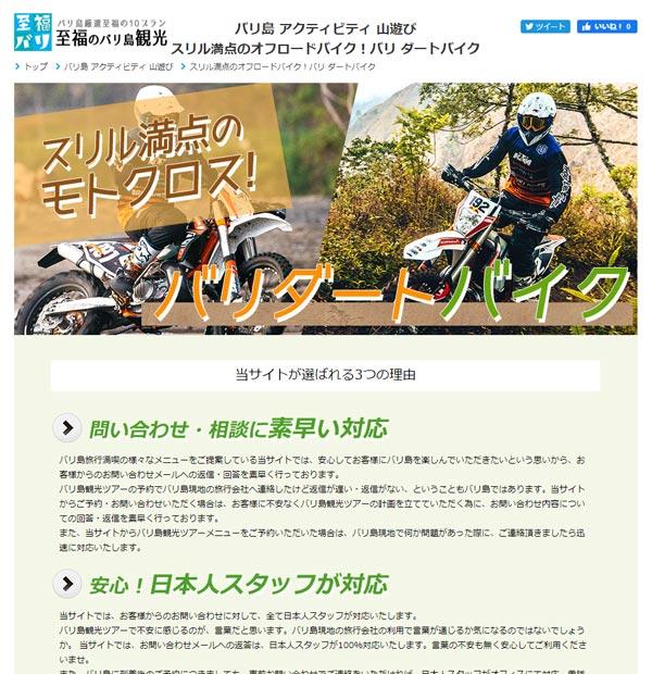 バリ ダートバイク