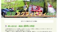激安アクティビティ4in1スペシャルページ公開しました!大自然の中で遊ぶ大満足の激安パッケージ!バリ島らしい村の風景をワーゲンで通りながらドライブ、ライステラスと村を巡るATVライド、ラフティングよりも小さいボートで川を...