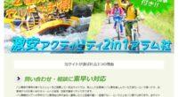 激安アクティビティ2in1 アラム社スペシャルページ公開しました!サイクリングとラフティングを大自然の中で楽しむ!アクティブにバリ島で遊びたいという方にオススメの、様々な自然アクティビティを催行するアラム社のサイクリング...
