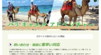 バリ キャメル アドベンチャースペシャルページ公開しました!バリ島クタエリアのビーチをラクダに乗って散歩!バリ キャメル アドベンチャーは、バリ島の空港の近くにあるケラン・ビーチにてキャメルライドを楽しめるアクティビティ...