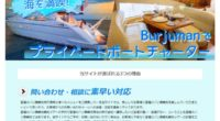 Burjuman クルーズスペシャルページ公開しました!プライベートボートでバリ島周辺の海を大満喫!バリ島周辺の海をクルージングしながら楽しめる貸切ボート、プライベートチャーターボート・Burjuman。56フィートのフ...
