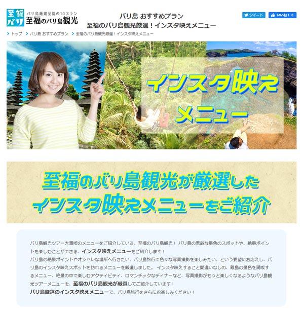 至福のバリ島観光厳選!インスタ映えメニュー