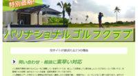バリ ナショナル ゴルフ クラブスペシャルページを公開しました!バリ島のリゾートエリアにあるコースでゴルフを満喫!送迎付きの特別価格!バリナショナルゴルフは、バリ島のリゾートエリアでゴルフを楽しめるゴルフ場です。リゾート...