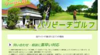 バリ ビーチ ゴルフスペシャルページを公開しました!バリ島最安値!至福のバリ島観光は9ホールも18ホールも同額!バリビーチゴルフは、バリ島の老舗リゾートホテル・インナバリビーチホテル内にあるゴルフ場です。バリビーチゴルフ...