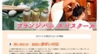 フランジパニ スパスクールスペシャルページを公開しました!バリ島の人気スパでスパトリートメントの技術を学ぶ!バリ島でもトップクラスのスパ技術とサービスを誇るスパ店、フランジパニで体験できるスパスクール。フランジパニは日本...