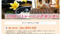 バリ スパ トレーニング センタースペシャルページを公開しました!本格的なバリ島の伝統的なスパトリートメントを学べるスパスクール!日本でも人気のある、バリ島ならではのトリートメントを学ぶことができる、バリスパトレーニング...